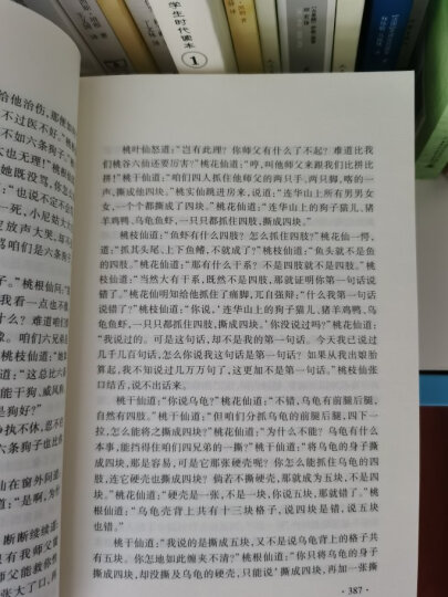 笑傲江湖(新修版) 晒单图