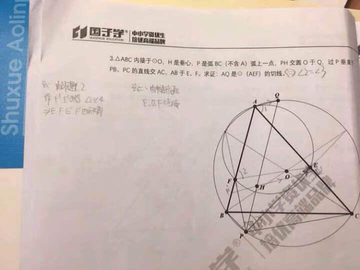 数列与数学归纳法 晒单图