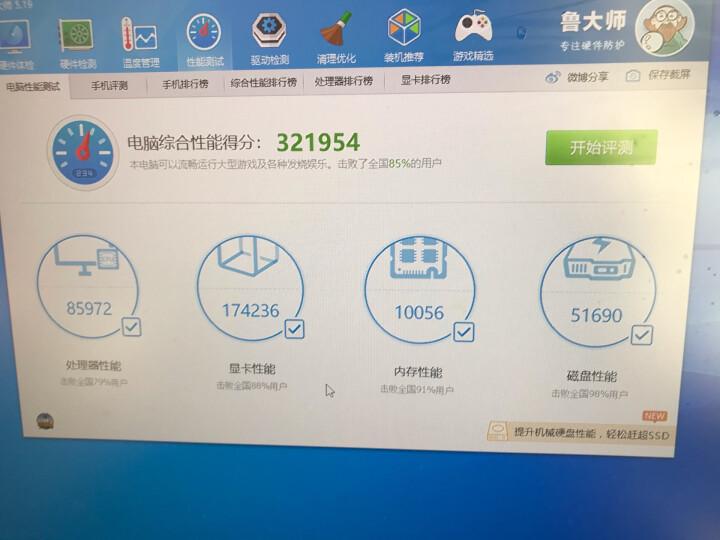 武极 i5 9400F/GTX1660-6G/B365 游戏台式吃鸡电脑主机DIY组装机 晒单图