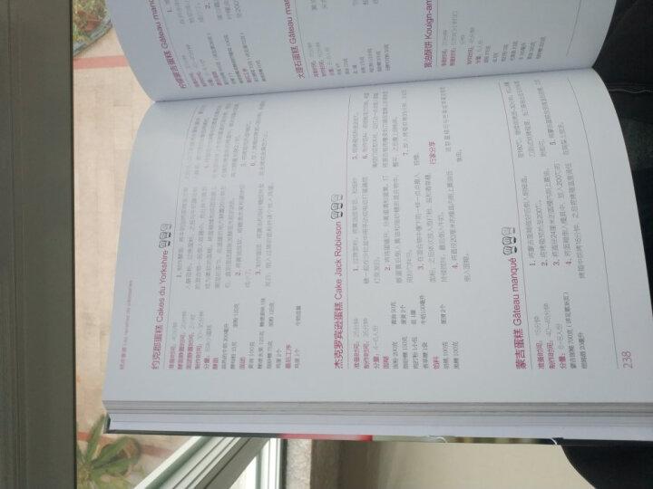 法国蓝带糕点圣经 晒单图