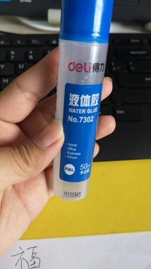得力(deli)50ml高粘度普通实用型液体胶/胶水 单支装 办公用品 晒单图