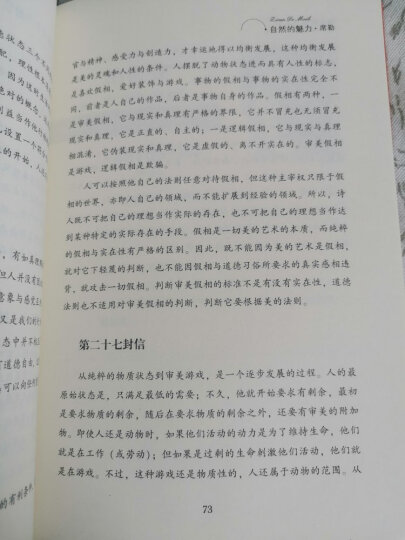 西方哲学与人生(第2卷) 晒单图