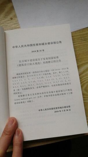 中华人民共和国国家标准(GB 50067-2014):汽车库、修车库、停车场设计防火规范 晒单图