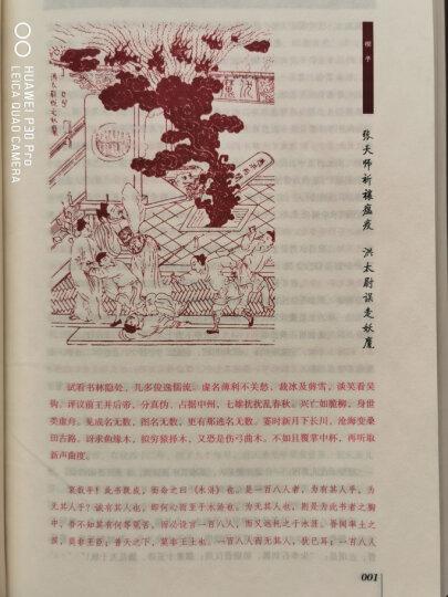 文学名著:金圣叹批评本·水浒传(套装上下册 精品珍藏版) 晒单图