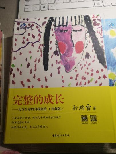 捕捉儿童敏感期+爱和自由+完整的成长 孙瑞雪 套装全三册(珍藏版) 晒单图