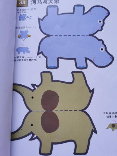 公文式教育:最好玩的剪纸书(3~4岁) 晒单图
