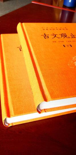 中华经典名著全本全注全译丛书8:古文观止(套装上下册)精装 晒单图