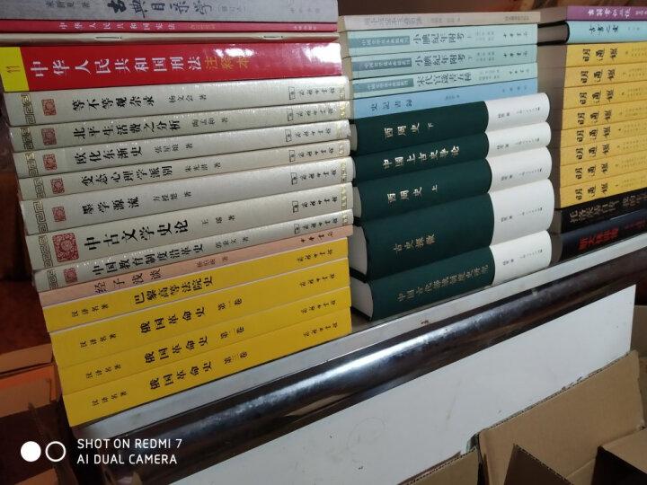 中国封建社会/中华现代学术名著丛书·第六辑 晒单图
