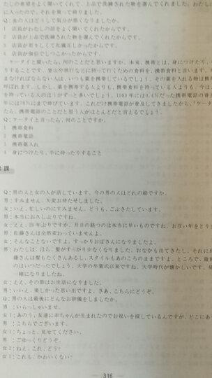 新版中日交流标准日本语(中级)同步测试卷(附MP3光盘1张) 晒单图