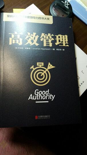 领导力的36个关键(荣获AXIOM年度商业图书银奖!) 晒单图