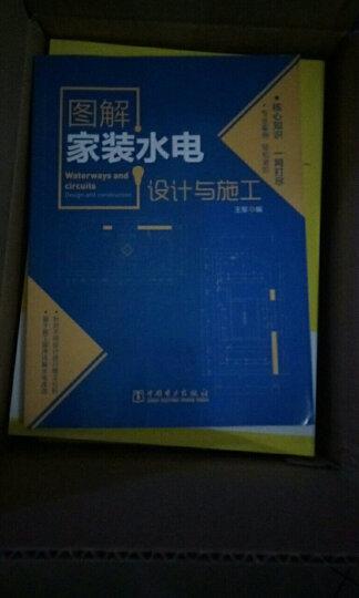 一看就懂的装修水电书/全解家装图鉴系列 晒单图