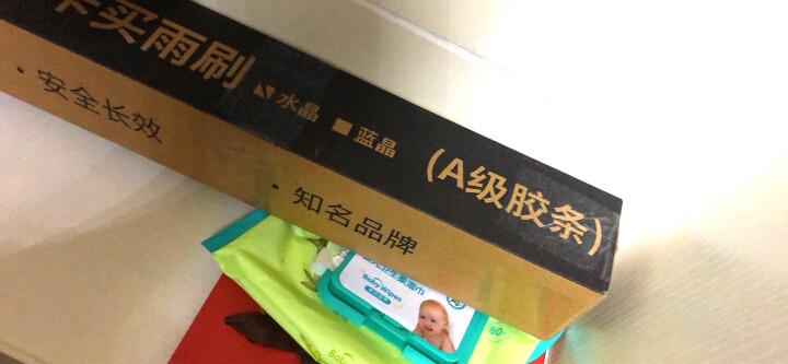 卡卡买金钻雨刮器/雨刷器/雨刮片(一对)大众新帕萨特11-17/进口迈腾旅行车/柯米克18款后/大通G20(19后)24/19 晒单图