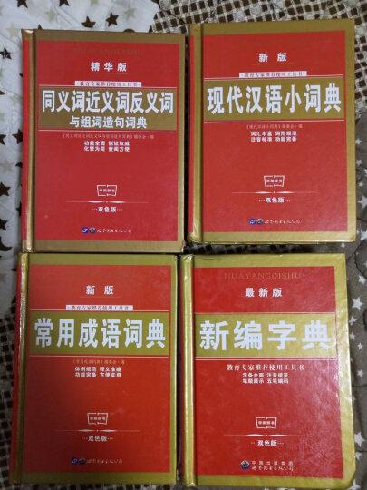 新华字典套装4册小学生双色版全功能 学生实用成语现代汉语字典 同近义词组词造句多音字工具书 晒单图