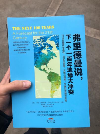 弗里德曼说,下一个一百年地缘大冲突:21世纪陆权与海权、历史与民族、文明与信仰、气候与资源大变局 晒单图
