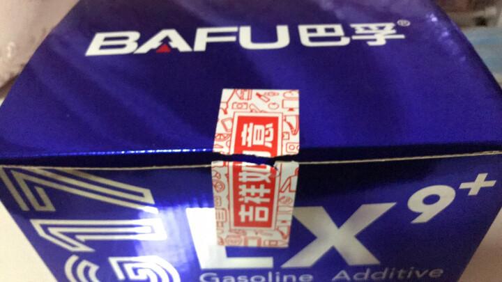 巴孚(BAFU)G17 经典型浓缩原液型燃油宝汽油添加剂燃油清净剂除积碳节油宝清洁剂  10支整盒装 晒单图