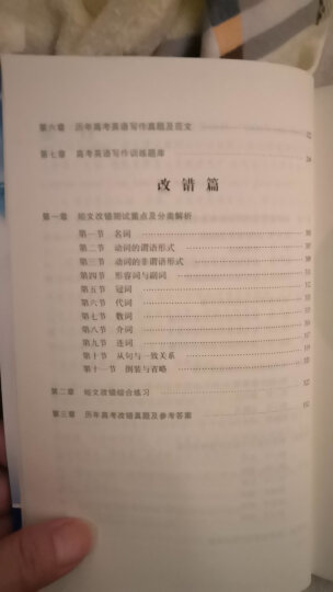 新东方 高考英语写作与改错 晒单图