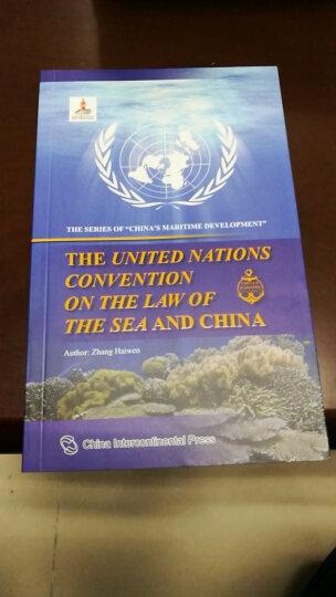 联合国海洋法公约与中国(英) 晒单图