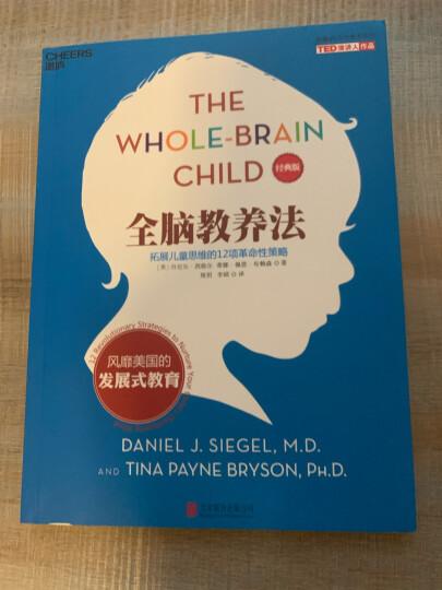 全脑教养法:拓展儿童思维的12项革命性策略(经典版) 晒单图