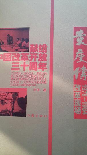 袁庚传:1978-1984改革现场 晒单图