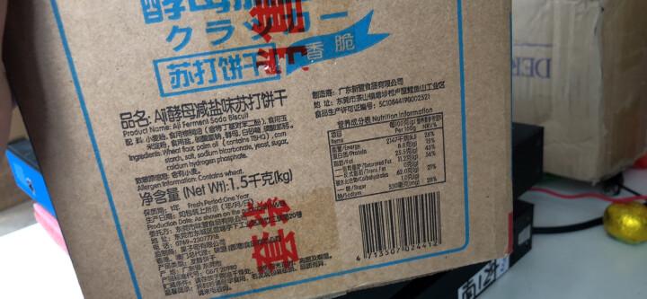 Aji 饼干蛋糕  零食早餐 苏打饼干 酵母减盐味 1.5kg/箱 晒单图