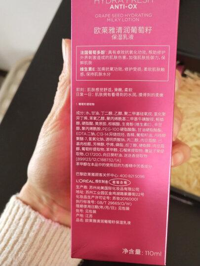 欧莱雅(LOREAL)清润葡萄籽补水水乳护肤套装礼盒化妆品礼物送女友 (膜力水+乳液) 晒单图