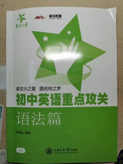 """""""交大之星""""中学英语点睛丛书:初中英语重点攻关(语法篇) 晒单图"""