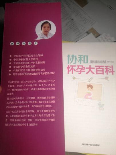 协和怀孕大百科 (协和医院50年临床汇编,揭秘只有妇产科医生知道的怀孕细节) 晒单图