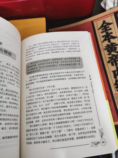 百家讲坛翟双庆解读黄帝内经·五脏篇 晒单图