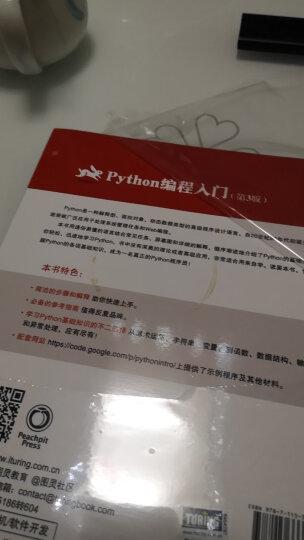 Python编程入门(第3版)(图灵出品) 晒单图