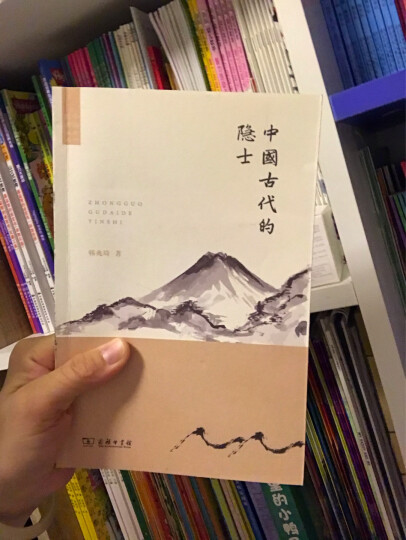 中国古代的隐士 晒单图