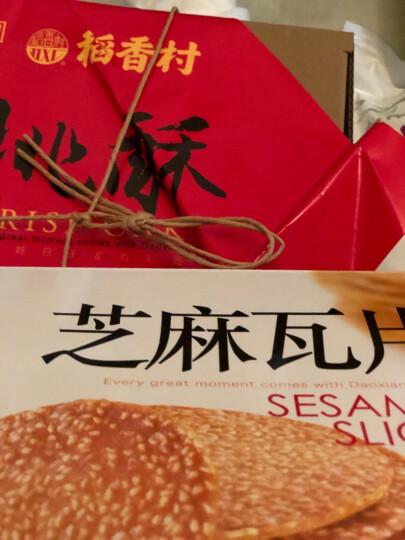 稻香村 特色糕点 休闲点心 零食饼干 芝麻瓦片450g 晒单图