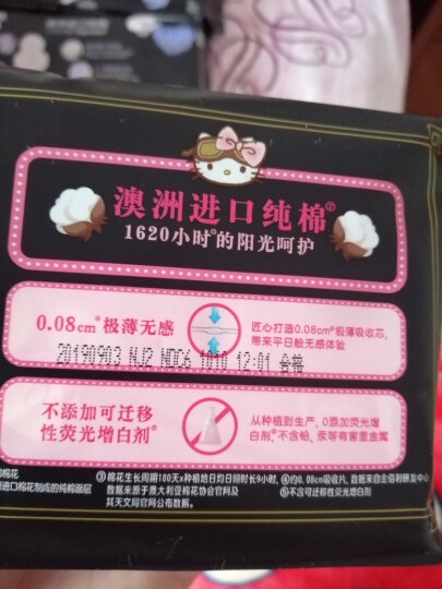 高洁丝Kotex 190mm超薄直条迷你卫生巾护垫10片*6包 晒单图