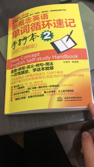 新概念英语(第2课堂):新概念英语单词循环速记手抄本2(词汇详解版) 晒单图