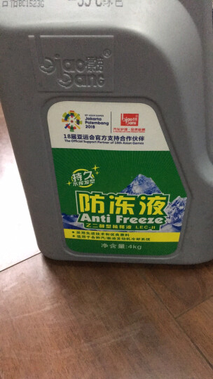 标榜(biaobang)汽车长效发动机防冻液冷却液水箱宝四季通用冷冻液 -35度 红色4kg 晒单图