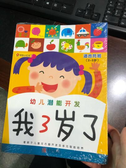 邦臣小红花·幼儿潜能开发:我3岁了 晒单图