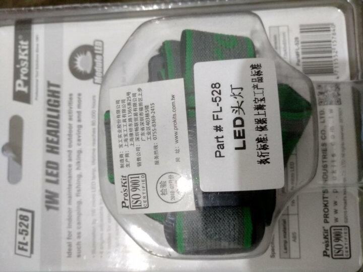 宝工(Pro'skit)FL-528 1W LED 头灯 户外照明  夜钓 探照灯 晒单图