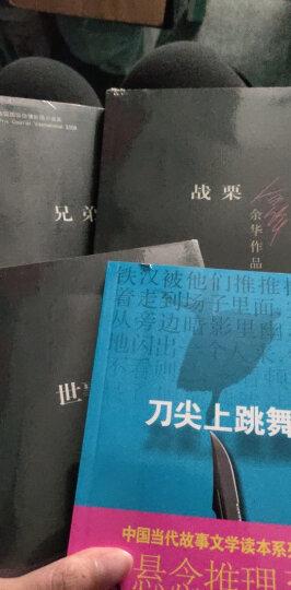 中国当代故事文学读本系列三·悬念推理系列13:刀尖上跳舞 晒单图