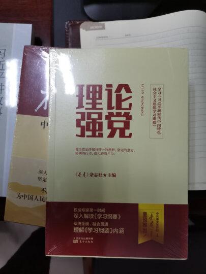 改革的逻辑:邓小平三篇经典著作如是读 晒单图