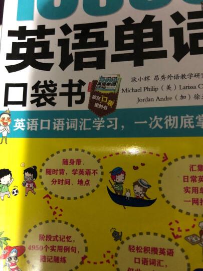 昂秀外语 21天搞定全部英语语法—英语入门英语口语学习必经之路 晒单图
