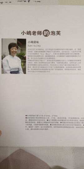 小嶋老师的水果甜点:86款季节果酱、糖浆水果和蛋糕 晒单图
