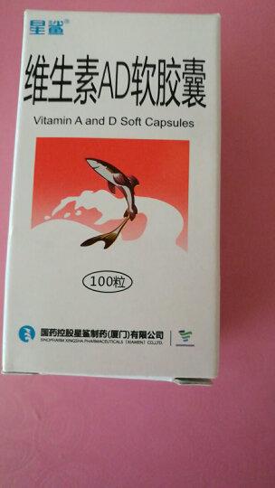 星鲨 维生素AD软胶囊100粒(11402) 3盒装 晒单图