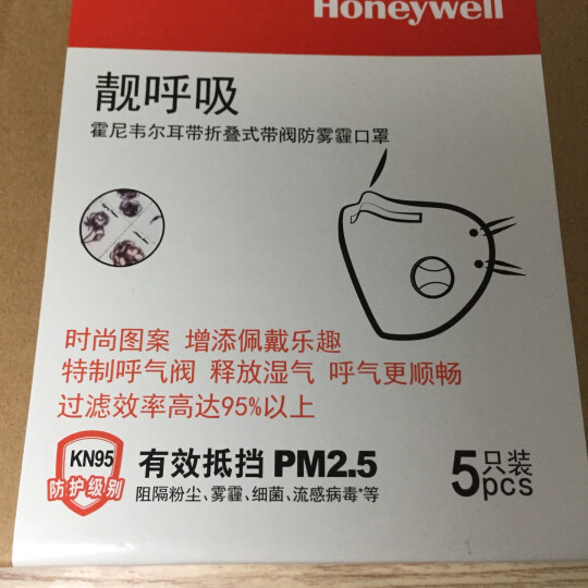 霍尼韦尔(Honeywell) 口罩 KN95 靓呼吸 防尘 耳带式带阀清新玫瑰 男女骑行 D7051V-RS2 (5只装) 晒单图