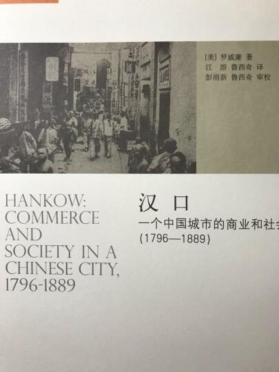 中国的军阀政治(1916-1928) 晒单图