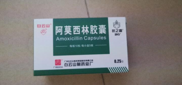 白云山 喉症丸60粒*2瓶/盒 晒单图