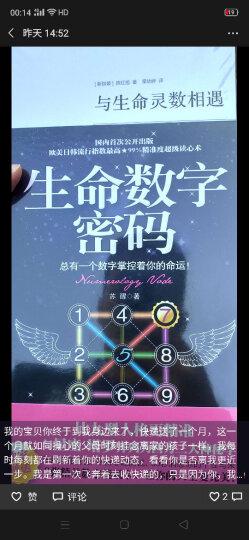 预售生命数字全2册 与生命灵数相遇+生命数字密码 心理学 生命数字解读 正版 晒单图