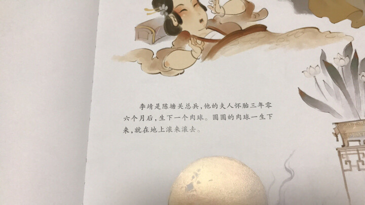 金斧头银斧头/中华传统经典故事绘本 晒单图