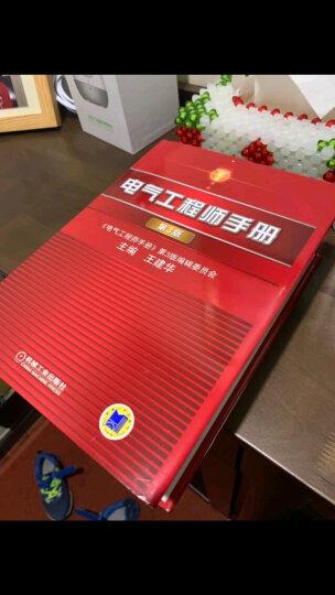电气传动自动化技术手册(第3版) 晒单图