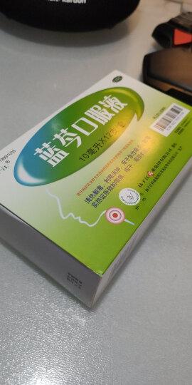 扬子江 蓝芩口服液 10毫升*12支 清热解毒 利咽消肿 急性咽炎 咽痛咽干 晒单图