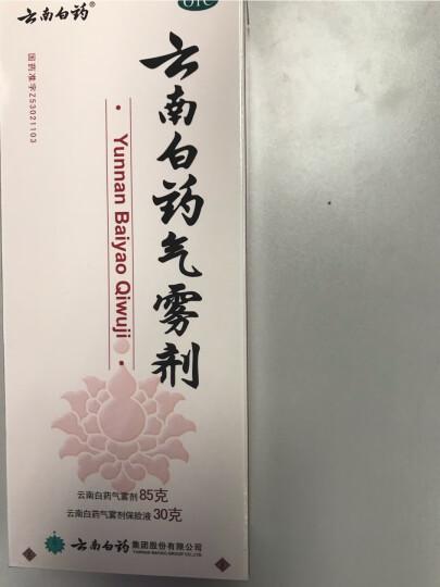 云南白药气雾剂 85g+30g 红瓶冷敷镇痛白瓶持续疗伤(跌打损伤淤血肿痛肌肉酸痛风湿疼痛) 晒单图