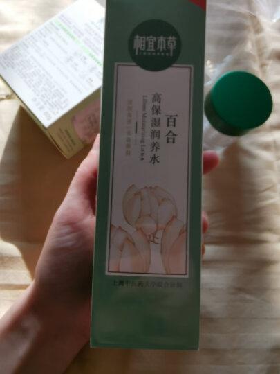 相宜本草 百合高保湿修护眼霜15g(改善细纹 淡化黑眼圈 眼袋) 晒单图
